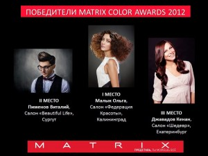 Финалисты MATRIX COLOR AWARDS